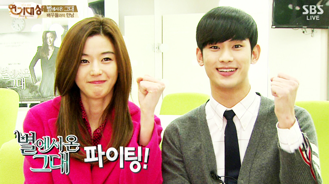 [2013 SBS연기대상] 전지현-김수현, 새해인사 인터뷰 썸네일 이미지