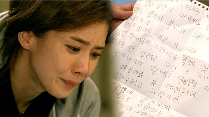 [14화] 수현, 샛별의 편지 읽고 엄마 오해 풀고 오열 '엄마 미안해!' 썸네일 이미지