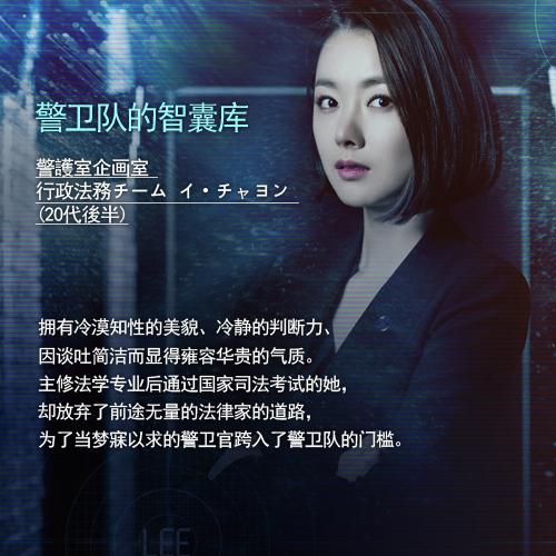등장인물 이차영 (Characters : Lee Cha-yeong) 썸네일 이미지