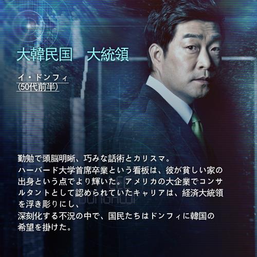 등장인물 이동휘 (Characters : Lee Dong-hui) 썸네일 이미지
