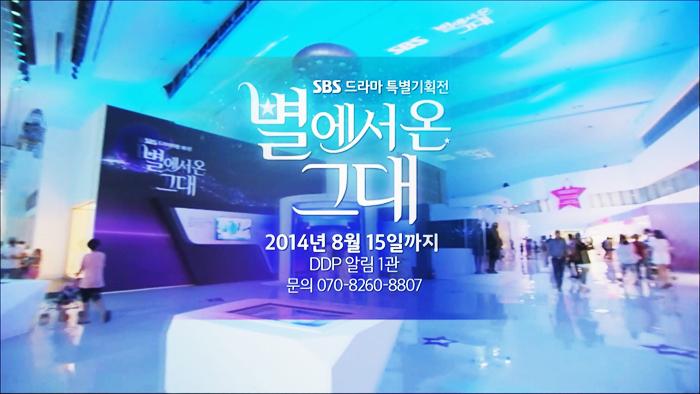 [SBS드라마 특별기획전] 별에서 온 그대 체험전 썸네일 이미지