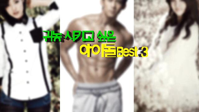 <47회> 더쇼 픽 '귀농시키고 싶은 아이돌 BEST 3' 썸네일 이미지