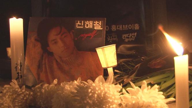 '영원한 마왕' 고 신해철 추모특집 썸네일 이미지