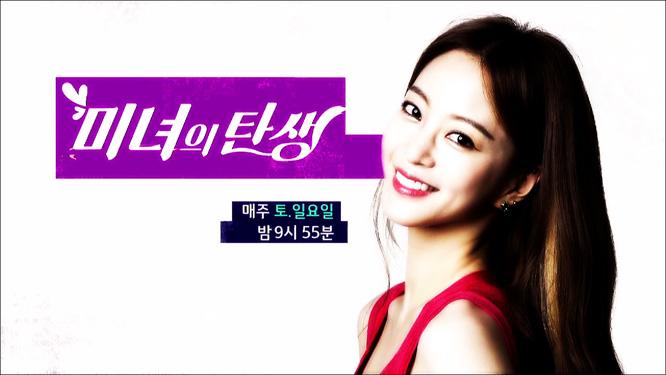 [TV스팟] 11월 1일, 드디어 첫방송되는 미녀의 탄생! 썸네일 이미지