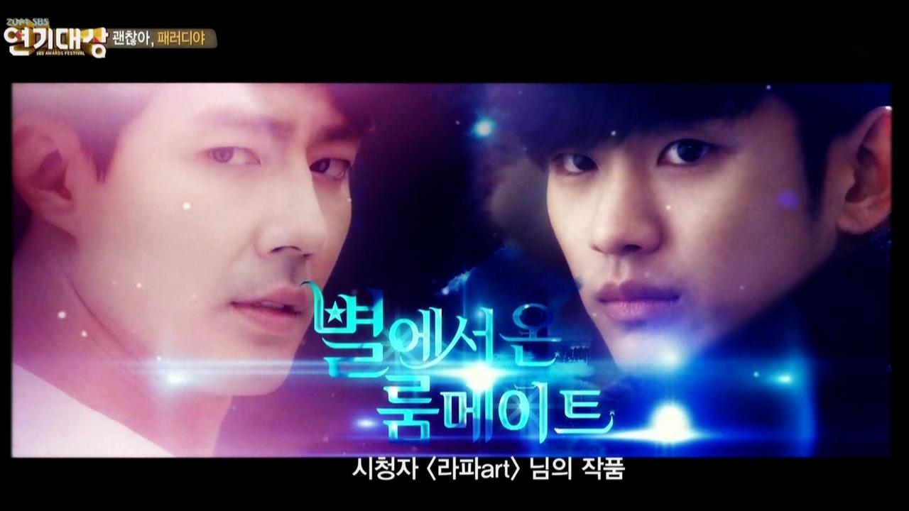[2014 SBS연기대상] 패러디_별에서 온 룸메이트 썸네일 이미지