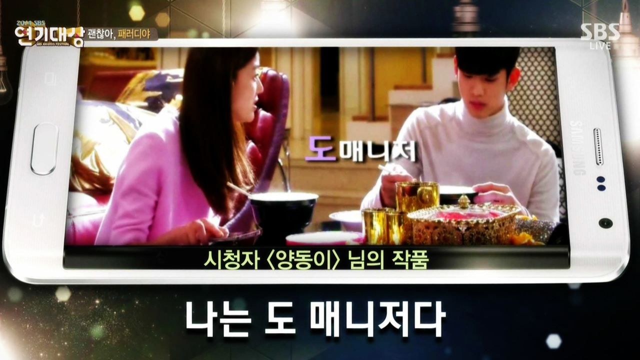 [2014 SBS연기대상] 패러디_나는 도매니저다 썸네일 이미지