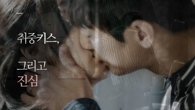 [사심주의] 취중키스, 그리고 진심 (feat. 비범한 관음러)