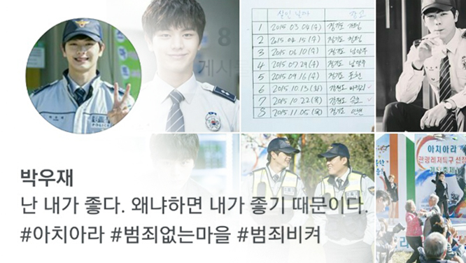 [웆스타그램] 열혈순경 우(리성)재의 SNS 엿보기 #추리왕