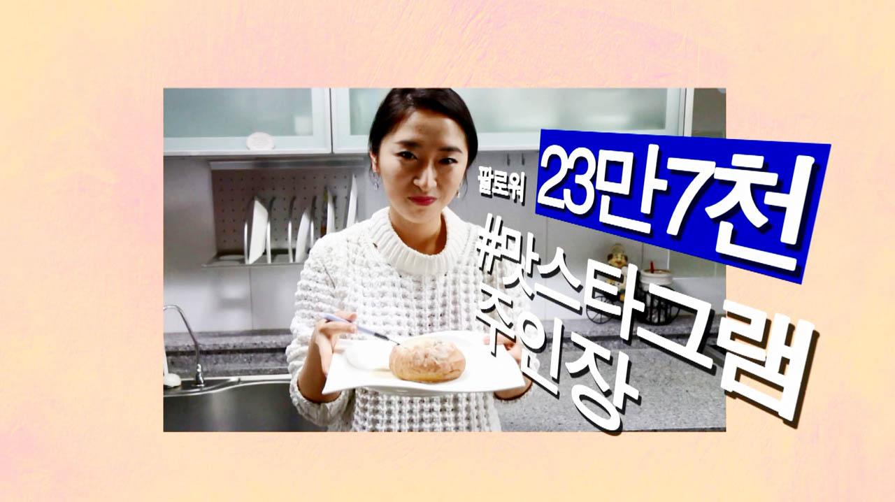 [주성은]SNS에서 핫한 음식으로 남은 설음식 활용하기 썸네일 이미지