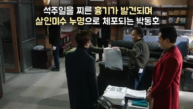 [제17교시: 억울한 누명] 석주일 살인 혐의로 누명을 쓴 박동호!