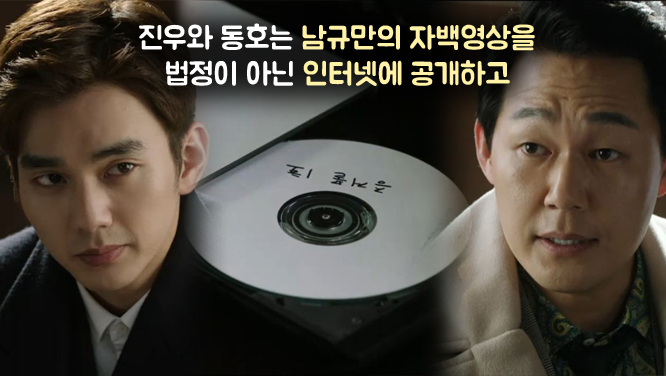 [제18교시: 인터넷상의 법률] 온라인에 공개된 남규만의 자백영상