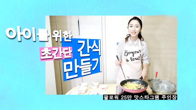 [주성은]'초간단 아이 간식' 라면 까르보나라와 콜라닭 만들기 썸네일 이미지