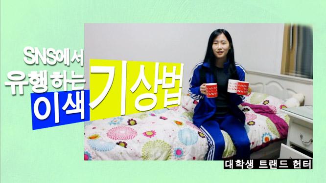 [김소미]SNS서 유행 '베게 기상법' 실제 효과는? 썸네일 이미지