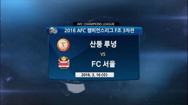 [F조 3차] 산둥루넝 VS FC서울 하이라이트