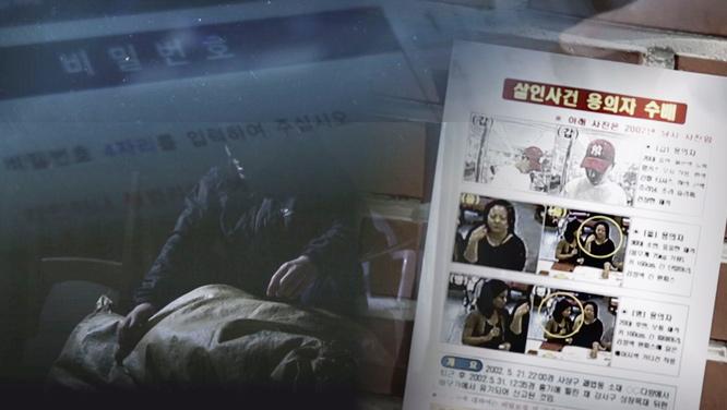 14년 전, CCTV속 얼굴을 찾아라 - 부산 다방여종업원 살인사건