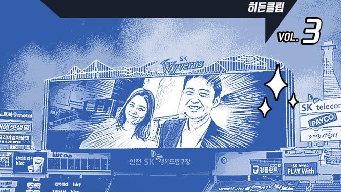 <정우영의 히든클립> 세계 최대 전광판 위 달리기 대회 썸네일 이미지