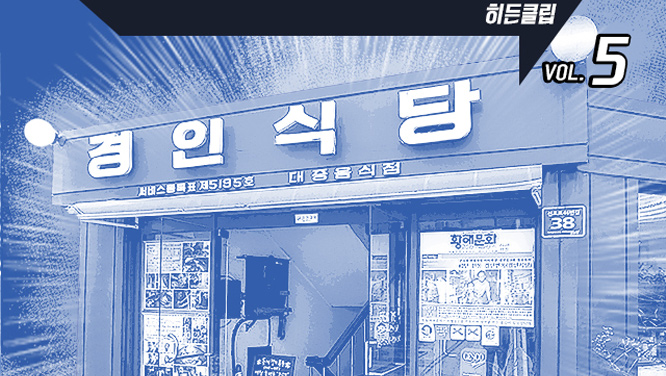 <정우영의 히든클립> SK구장 인근 평양냉면 먹방쇼 썸네일 이미지