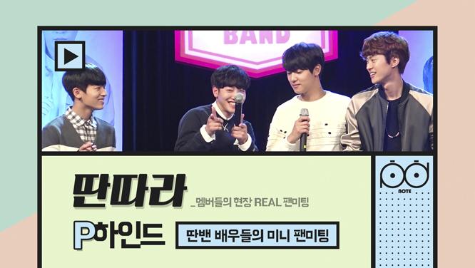 [PD노트] REAL 팬미팅: 딴따라 밴드 배우들의 즉석 미니 팬미팅