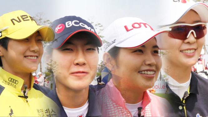 '한국여자오픈' 참가 선수들과 함께한 '5자 토크'! (박성현, 장수연, 이정민, 박지영) 썸네일 이미지