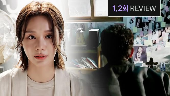 [1·2회 리뷰] '엄마' 그리고, 리얼리티 쇼 '정혜인의 원티드'의 서막