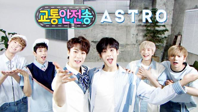 교통안전송 - 아스트로(ASTRO)