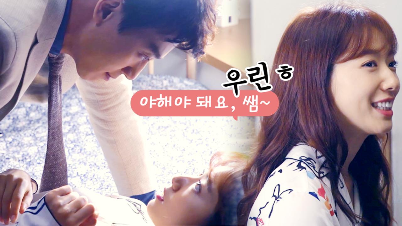 [메이킹] 점점 더 찐해지는(?) 지혜 커플♥ (feat. 귀여운 방해꾼들)