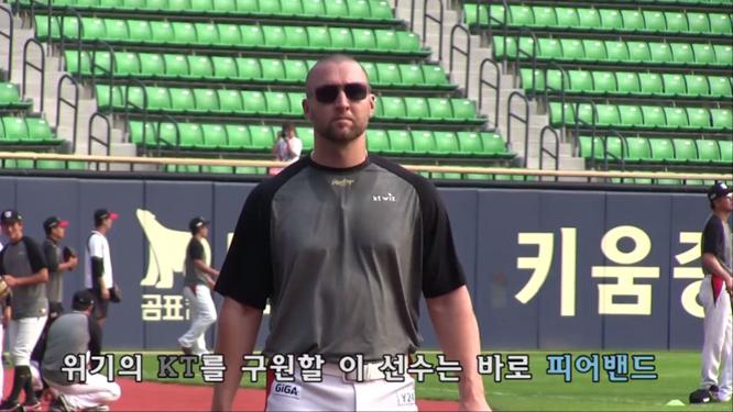 [야구상회] 재취업에 성공한 피어밴드 썸네일 이미지