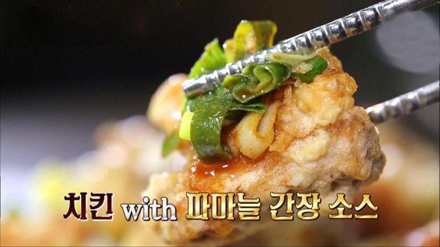[61회] 울산 마늘 치킨 맛있게 먹는 법! '파·마늘·간장 소스'