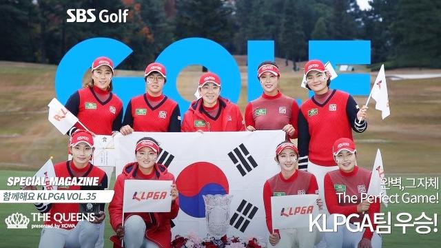 #35 한국,일본꺾고'더퀸즈' 우승!MVP 김민선 썸네일 이미지