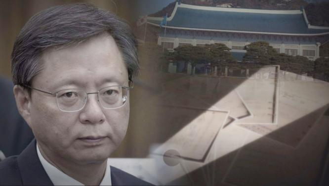 엘리트의 민낯 - 우병우 전 수석과 청와대 비밀노트