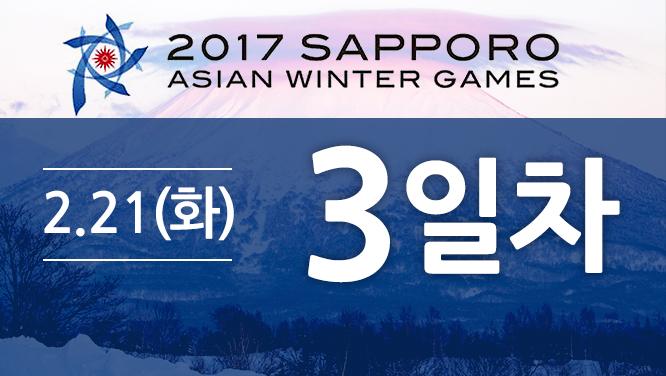 삿포로 동계 아시안게임 경기/중계 일정 (2월21일) 썸네일 이미지