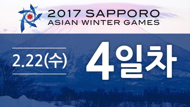 삿포로 동계 아시안게임 경기/중계 일정 (2월22일) 썸네일 이미지