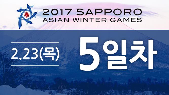 삿포로 동계 아시안게임 경기/중계 일정 (2월23일) 썸네일 이미지