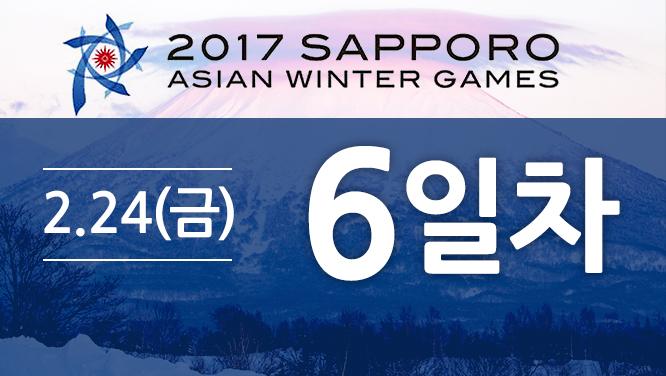 삿포로 동계 아시안게임 경기/중계 일정 (2월24일) 썸네일 이미지