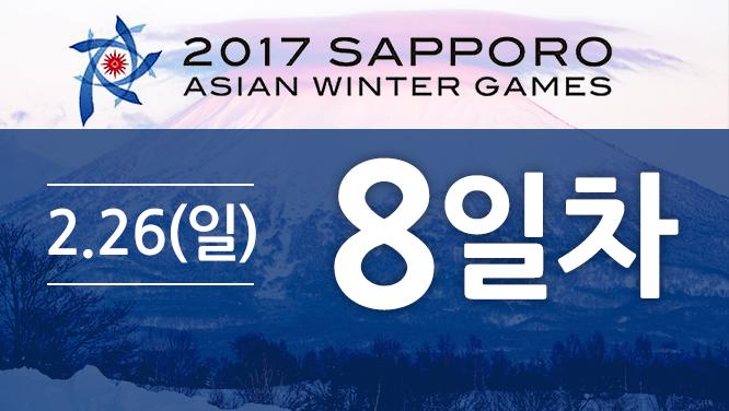 삿포로 동계 아시안게임 경기/중계 일정 (2월26일) 썸네일 이미지