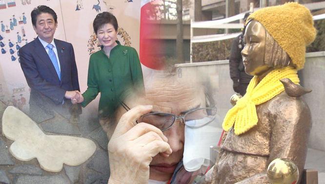 모욕과 망각 - 12.28 한·일 '일본군 위안부'합의