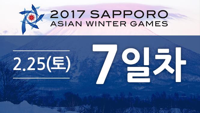 삿포로 동계 아시안게임 경기/중계 일정 (2월25일) 썸네일 이미지