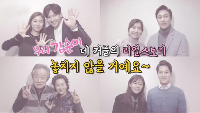 [기획영상] <우리 갑순이> 네 커플의 리얼스토리