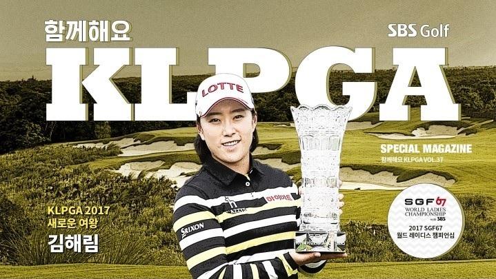 #1 김해림,2017년 새로운 여왕의 탄생! 썸네일 이미지