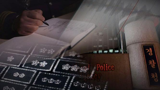 비밀노트와 녹취파일 - 대한민국 경찰 인사 스캔들