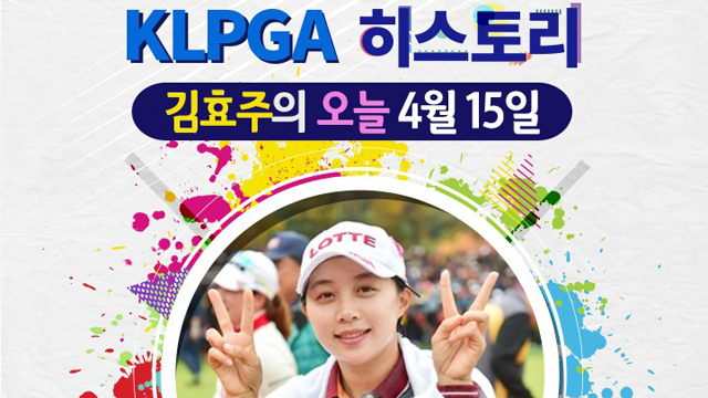#2 김효주의 오늘,4월 15일 썸네일 이미지
