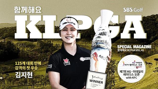 #5 김지현,125개 대회 만에 첫 우승 '감격' 썸네일 이미지