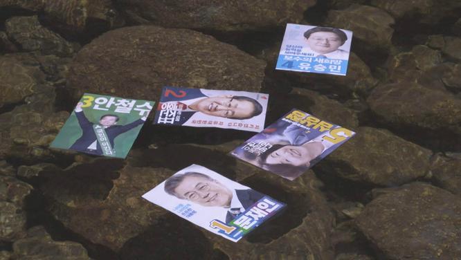 [471회] 섬진강 초딩들의 대선일기 썸네일 이미지