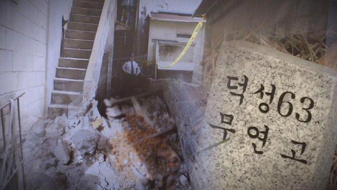 열여덟 계단 밑 백골, 덕성 63 - 부평 콘크리트 암매장 사건