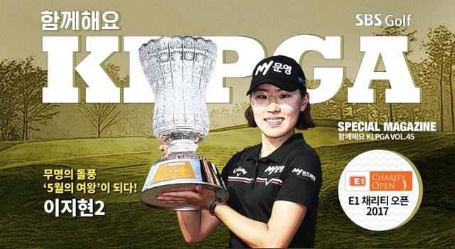 #9 '데뷔 첫 우승' 이지현2, 신흥 강자의 탄생 썸네일 이미지