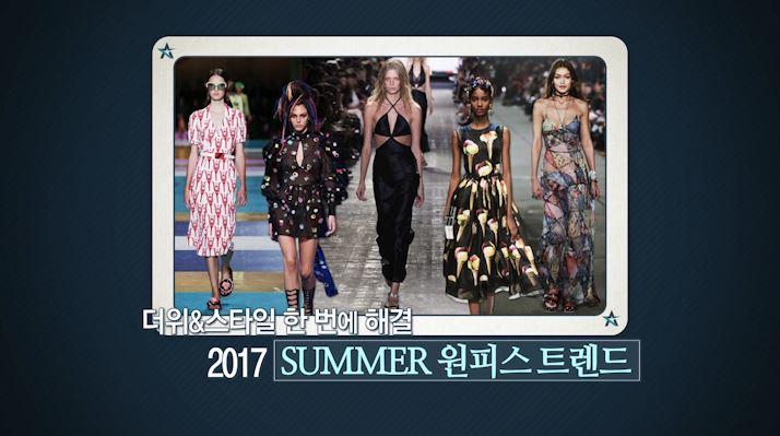 [스타그램 시즌2] 다가오는 여름, 2017원피스 트렌드 궁금해? 썸네일 이미지