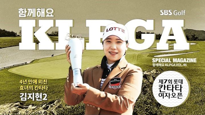 #10 김지현2, 역전우승은 이렇게! 썸네일 이미지