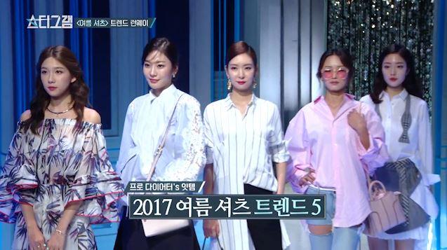 [스타그램 시즌2] 다이어트 효과 뿜뿜! 여름셔츠 트렌드 한눈에! 썸네일 이미지