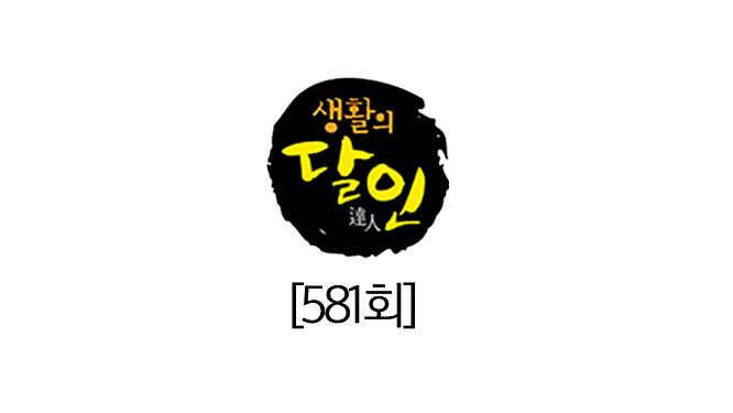 [581회] 불고기의 달인 外 썸네일 이미지
