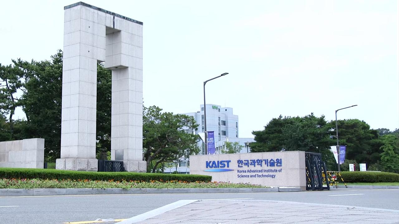 116회-한국과학기술대학교 썸네일 이미지